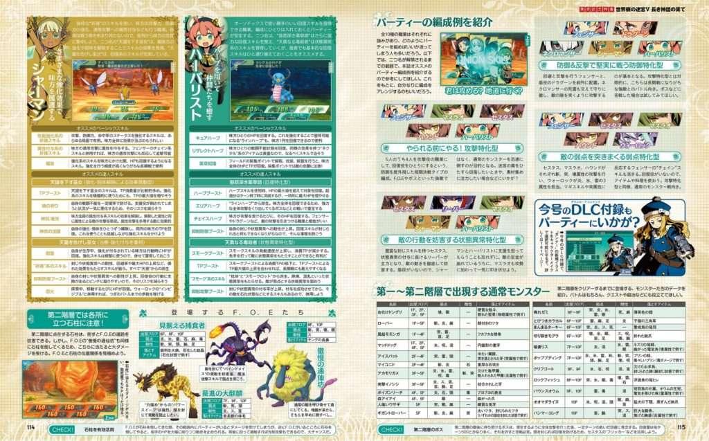 EOV Famitsu Feature 4