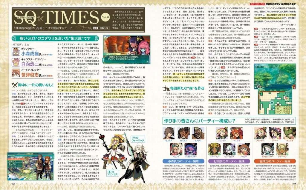 EOV Famitsu Feature 5