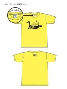 Flat Teddie Shirt
