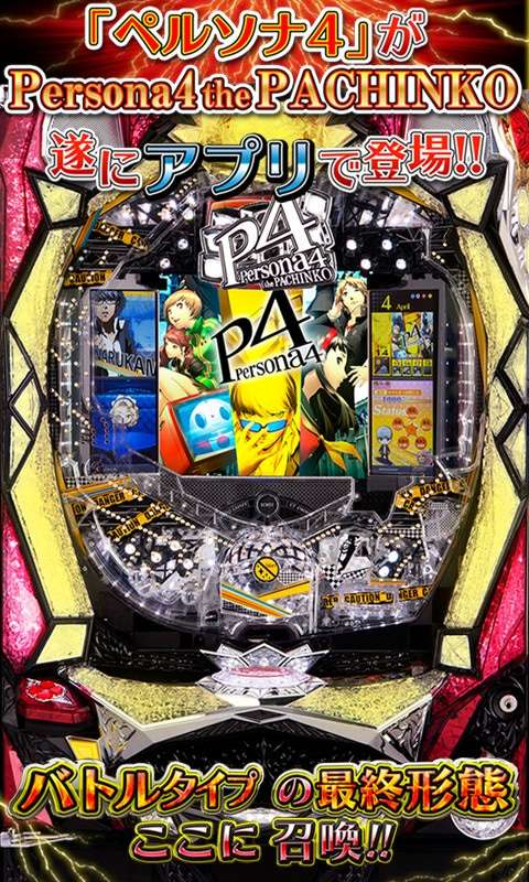 Persona 4 the Pachinko Released for Mobile on August 30