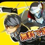 Persona 4 the Pachinko Released for Mobile on August 30, 2016