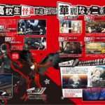 Persona 5 Dengeki PlayStation Vol. 620 High-res Scans