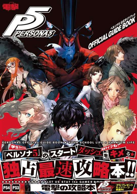 p5-official-guide-book-cover