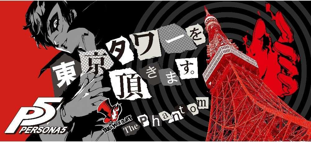 P5 Tokyo Visual