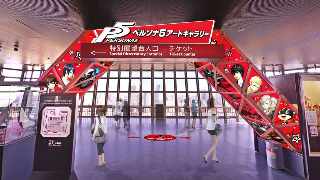 P5 Welcome Gate