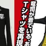 New Persona 5 Official Cosplay Products