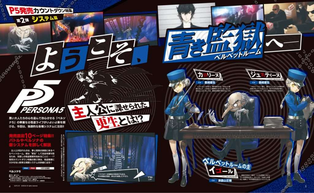 Persona 5 DPS Scans 1