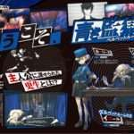 Persona 5 Dengeki PlayStation Vol. 621 High-res Scans [Update]