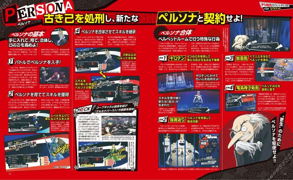Persona 5 DPS Scans 5