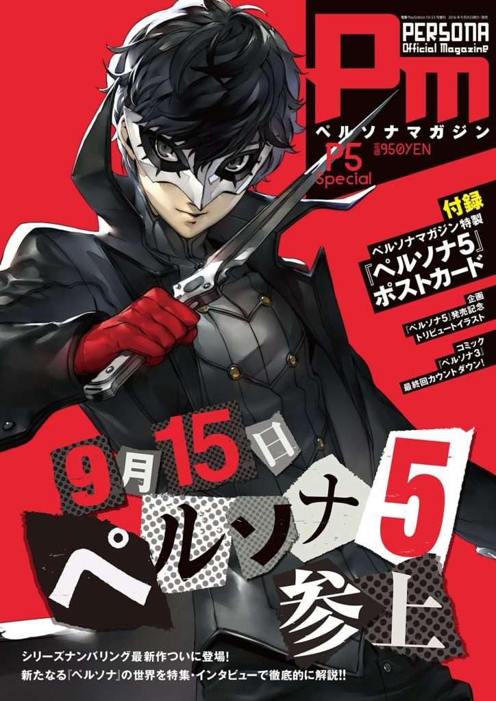 Persona Magazine Cover