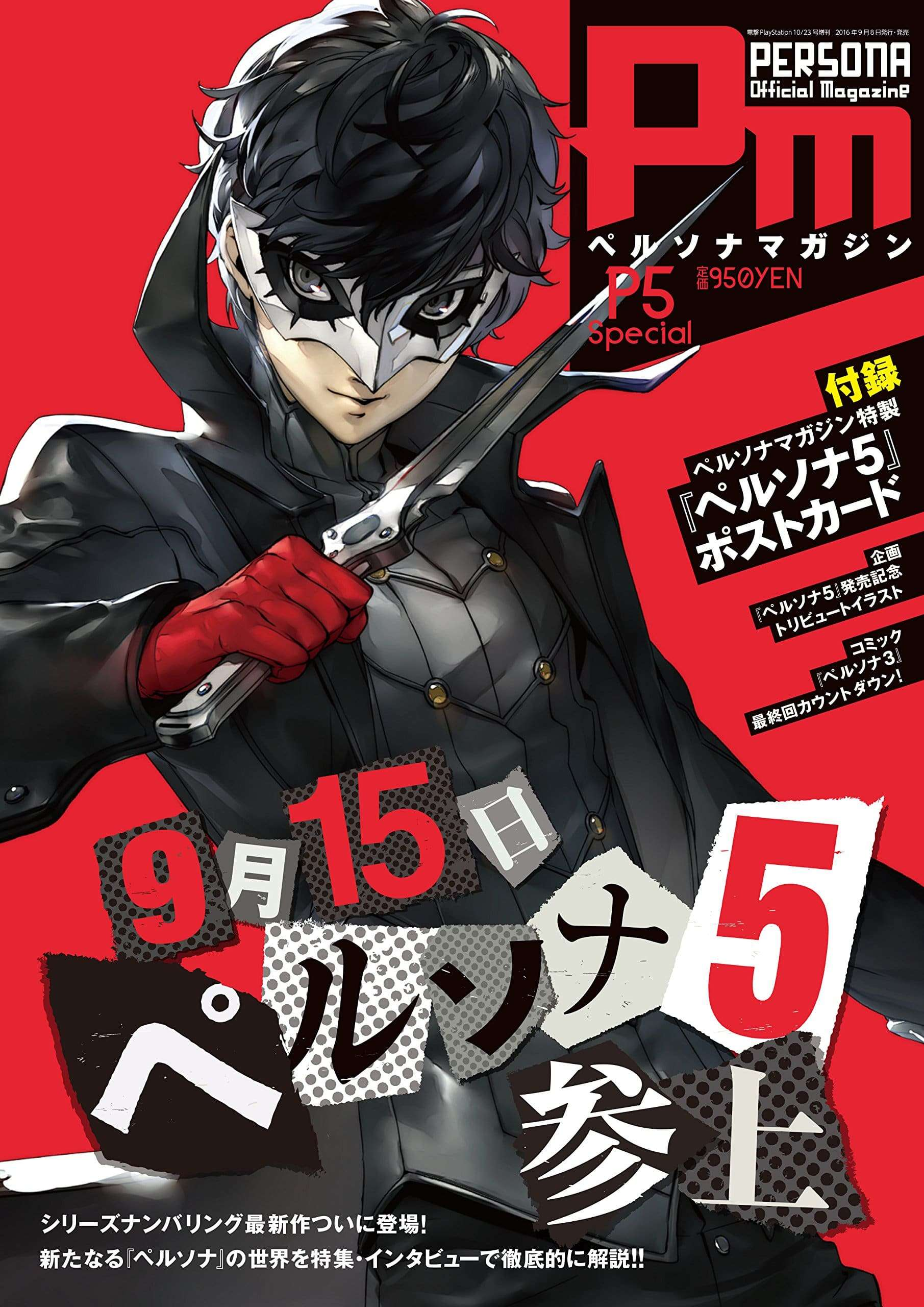 persona magazine p5 special 2016 issue detailed persona central