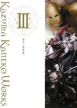 kazuma-kaneko-works-vol-3
