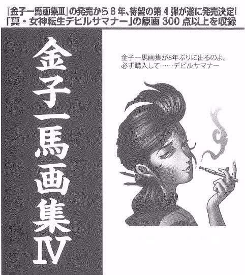 kazuma-kaneko-works-vol-4