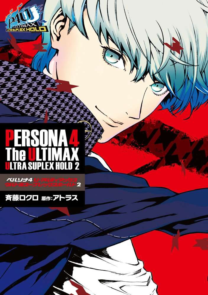 P4U2 Manga Volume 2 Cover