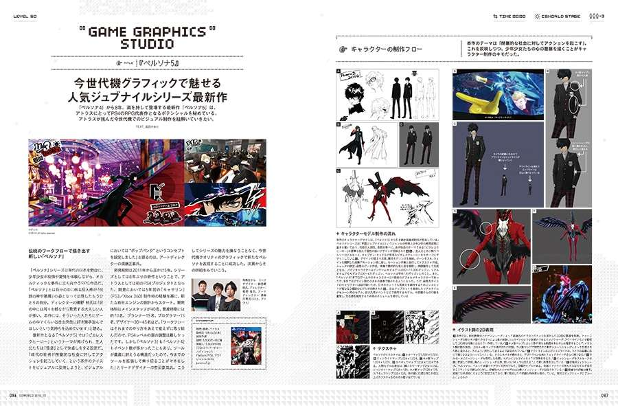 086~091-game graphics.indd