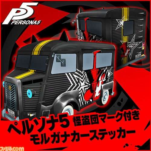 p5-dlc-9
