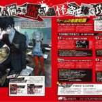 Persona 5 Dengeki PlayStation Vol. 622 Launch Feature High-res Scans