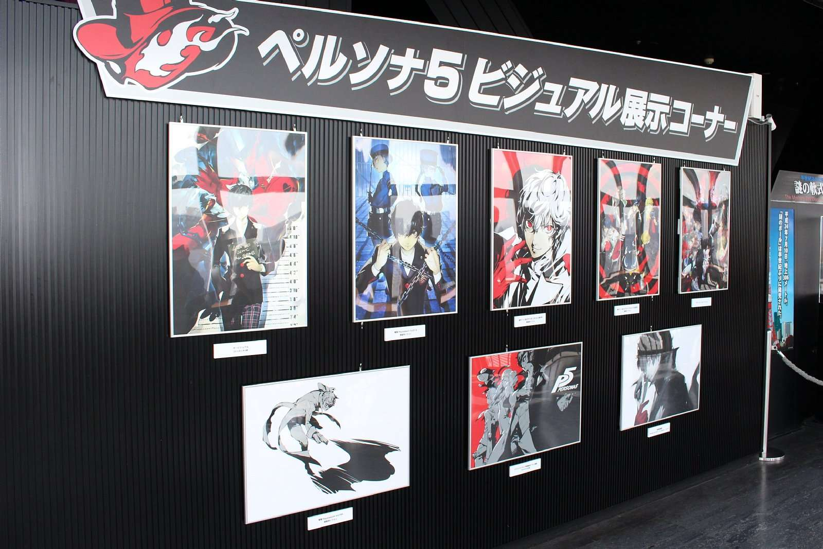 Persona 5 Art Gallery In Tokyo Tower Pictures Update Persona Central