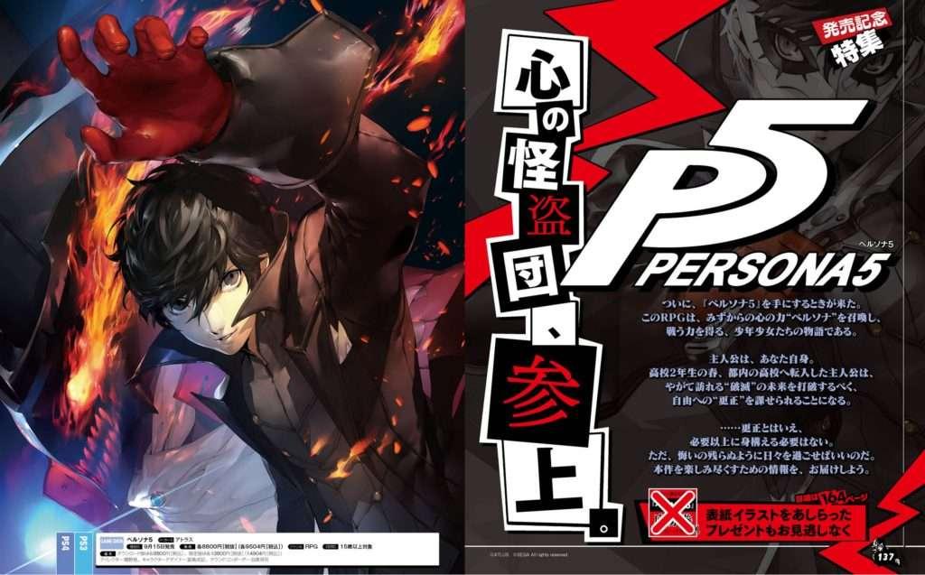 p5-famitsu-launch-00984