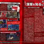 Persona 5 Famitsu Preview Features Meaning of Tarot Cards in the Series