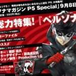 Persona Magazine P5 Special 2016 Issue Content Overview