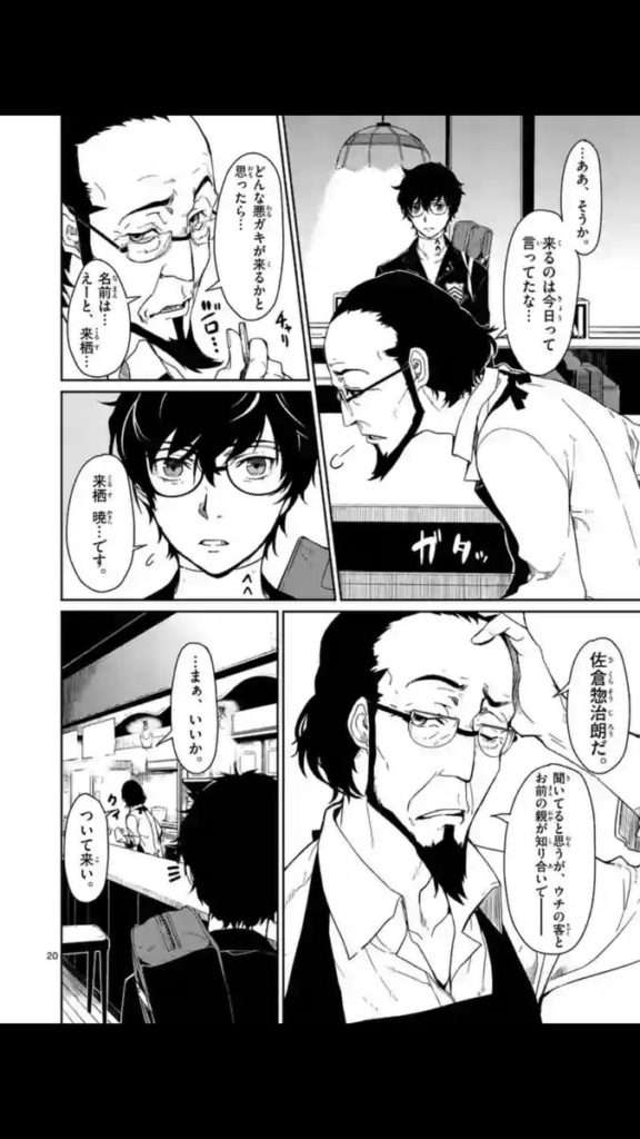 p5-manga-preview