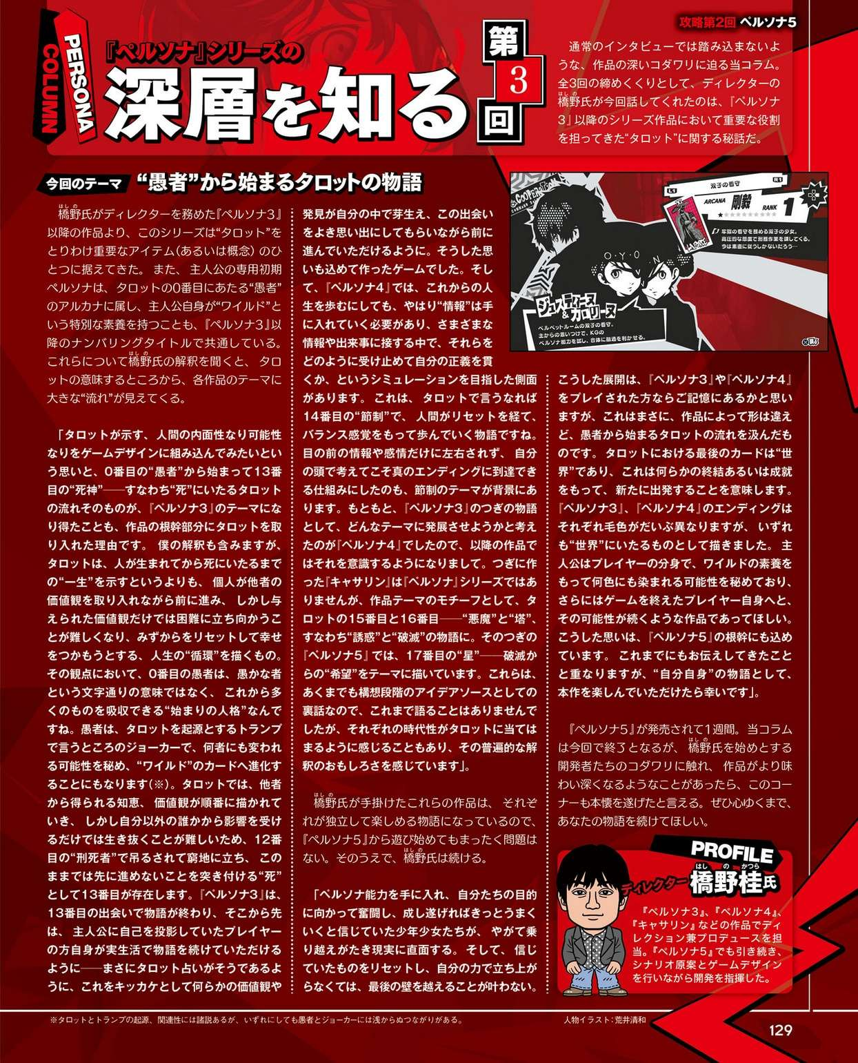 Persona 5 High-res Scans for Post-Launch Famitsu Feature