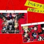 Persona 5 at TGS 2016 Details Announced, Merchandise