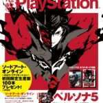 Persona 5 Dengeki PlayStation Vol. 623 Cover, 32-Page Booklet Preview