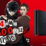 PS4 x Persona 5 Collaboration Video for the PlayStation 4 Slim Announcement