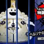 Persona 5 Gameplay Videos from Japanese Media Outlets, Phantom Thief Site Update