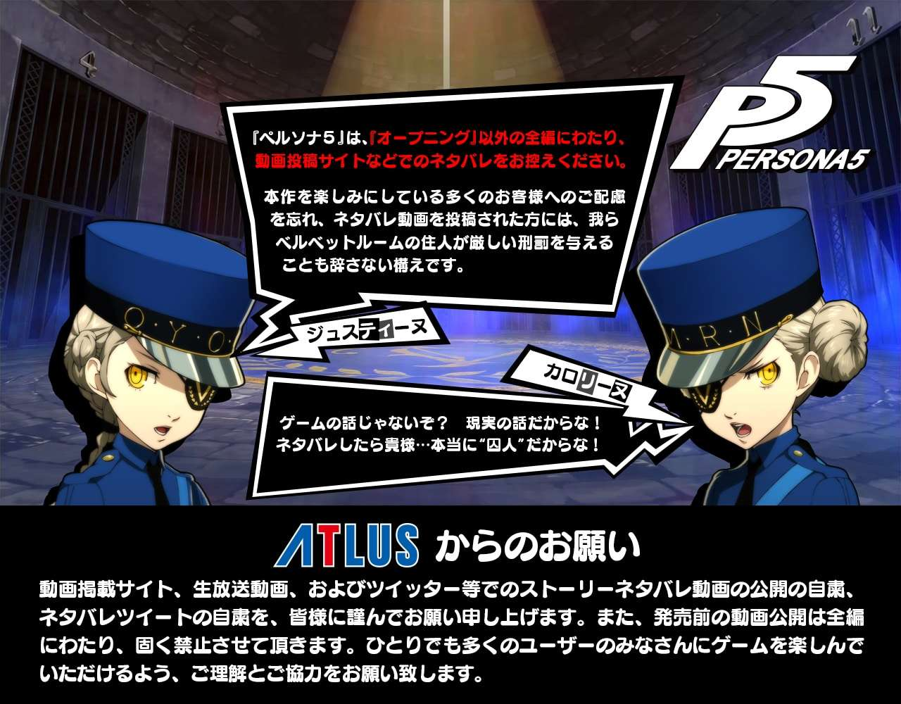 Persona-5-Spoiler-Warning.jpg