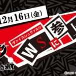 Persona 5 Added to the Weiss Schwarz Trading Card Game on December 16