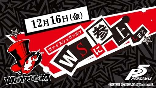 persona-5-weiss-announcement