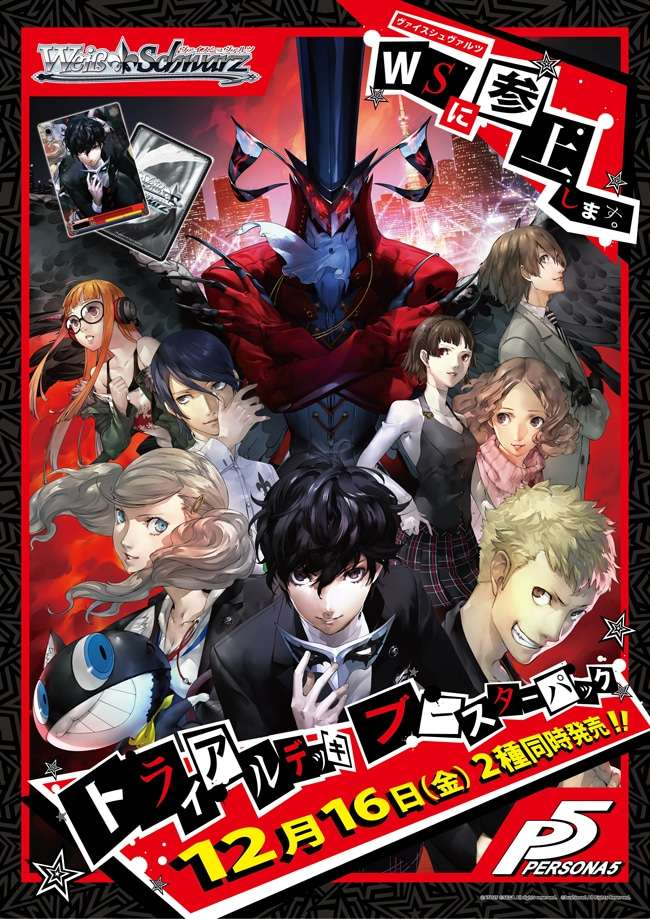 weiss schwarz persona 5 trial deck booster pack released. Black Bedroom Furniture Sets. Home Design Ideas