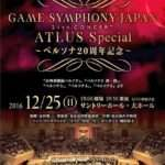 GSJ X Atlus Persona 20th Anniversary Concert #3 Announced for December 2016