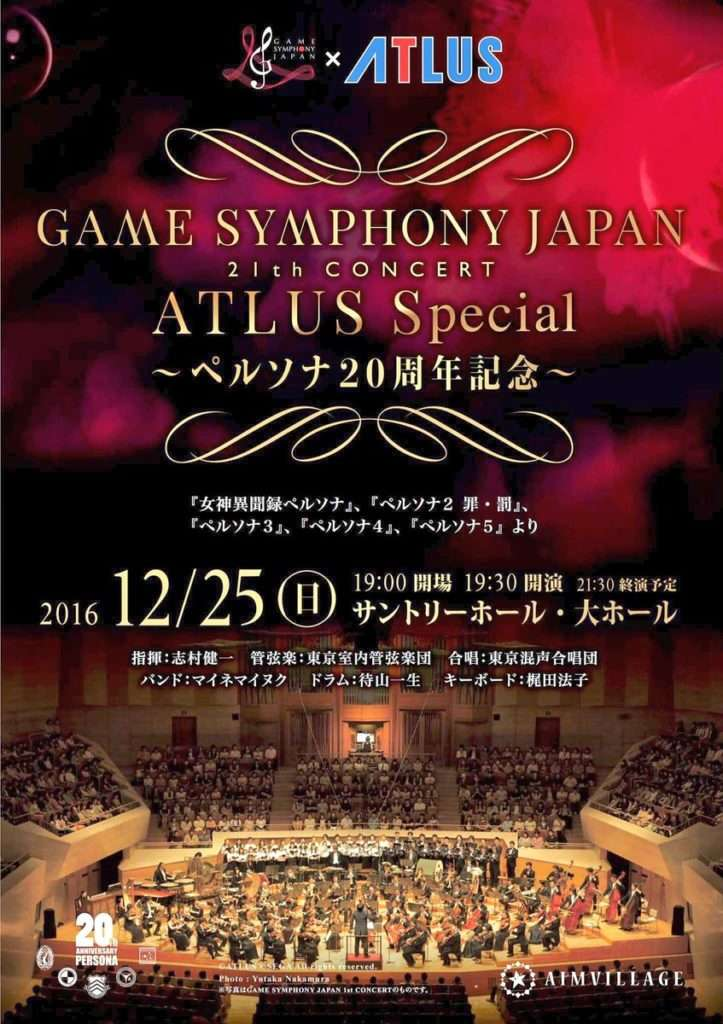 atlus-persona-20th-concert-3