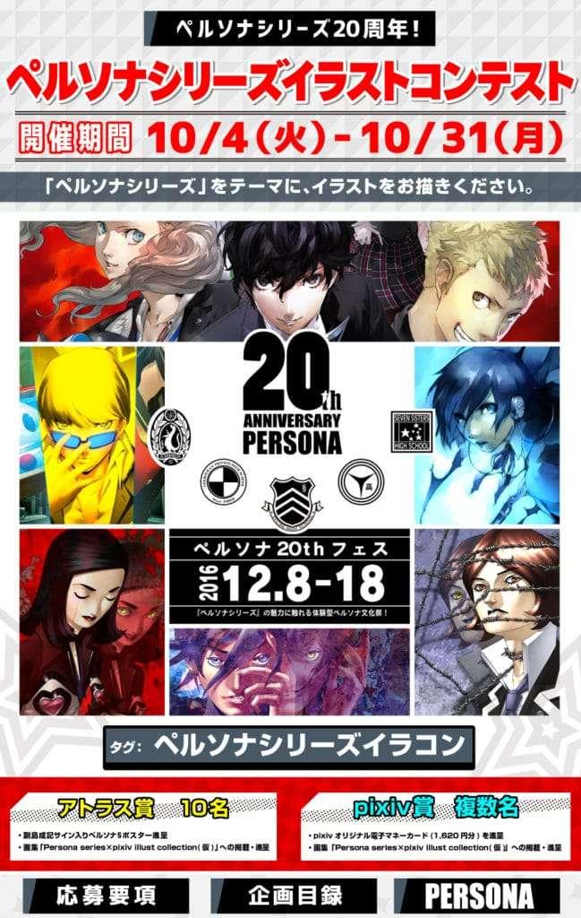persona-20th-fes-pixiv