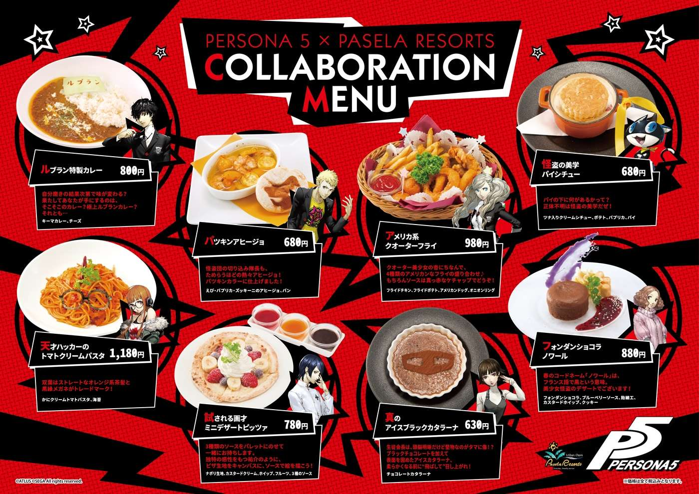 persona 5 x pasela resorts cafe food drink collaboration announced persona central. Black Bedroom Furniture Sets. Home Design Ideas