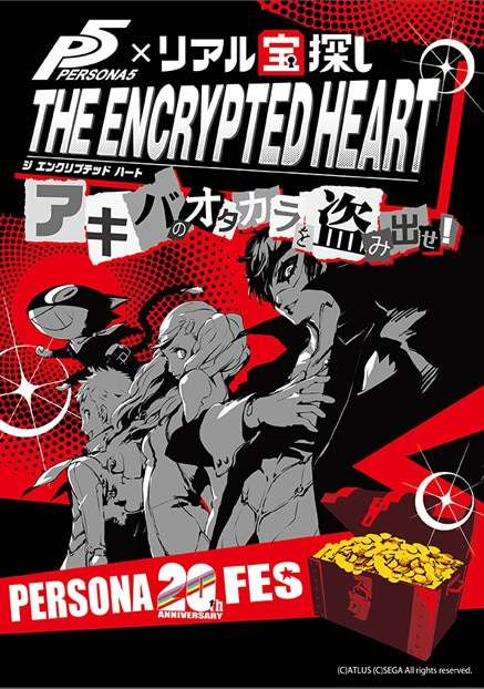 persona-20th-fes-encrypted