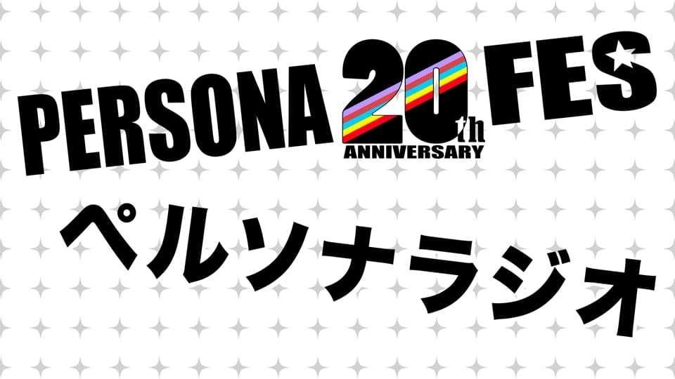persona-20th-radio