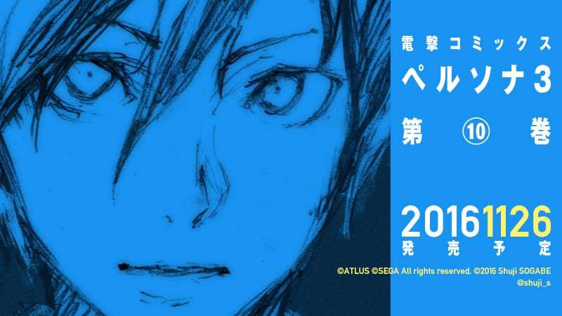 persona-3-manga-vol-10-ad