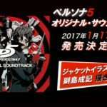 Persona 5 Original Soundtrack Announced for January 2017