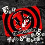 Persona 5 Collaboration with Chain Chronicle 3 Announced