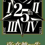Shin Megami Tensei 25th Anniversary Project Teaser Website Opened