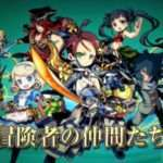 Etrian Mystery Dungeon 2 Announced for August 31, 2017 in Japan, Trailer