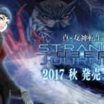 Shin Megami Tensei: Deep Strange Journey Announced