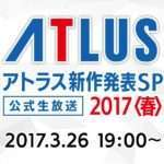 Atlus Spring 2017 Announcement Live Stream on March 26th to Feature New Titles