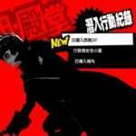 GNN Gamer Chinese Interview with Atlus CEO Naoto Hiraoka About Persona, Asian Market