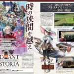 Radiant Historia: Perfect Chronology Announced for 3DS Release on June 29, 2017